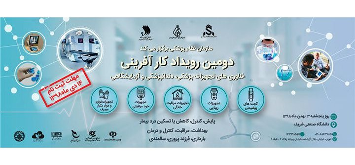 دومین رویداد کارآفرینی سازمان نظام پزشکی