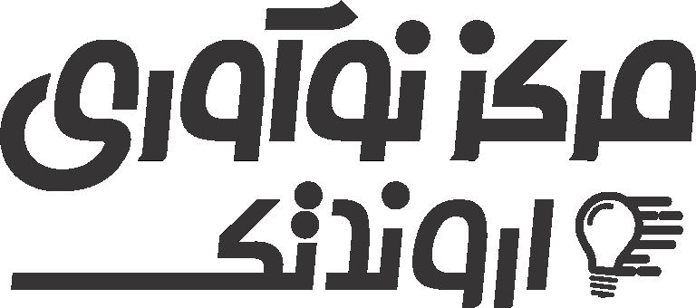 مرکز نوآوری اروندتک