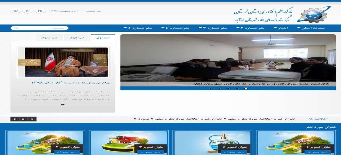 مرکزرشد واحدهای فناور شهرستان نورآباد