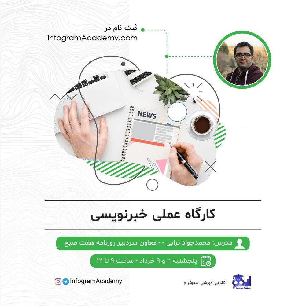 کارگاه عملی خبر نویسی