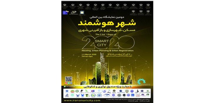 دومین نمایشگاه بین المللی شهر هوشمند۲۰۲۰