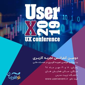 دومین کنفرانس تجربه کاربری Userx۲۰۱۹