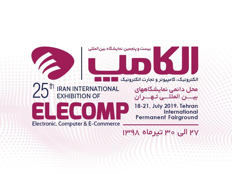 بیست و پنجمین نمایشگاه بین المللی الکترونیک، کامپیوتر و تجارت الکترونیک (الکامپ)