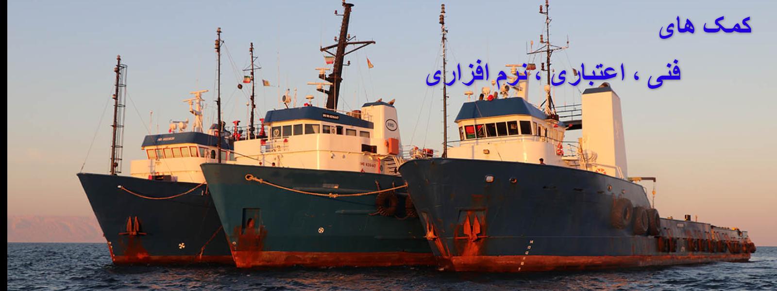 صندوق توسعه صنایع دریایی