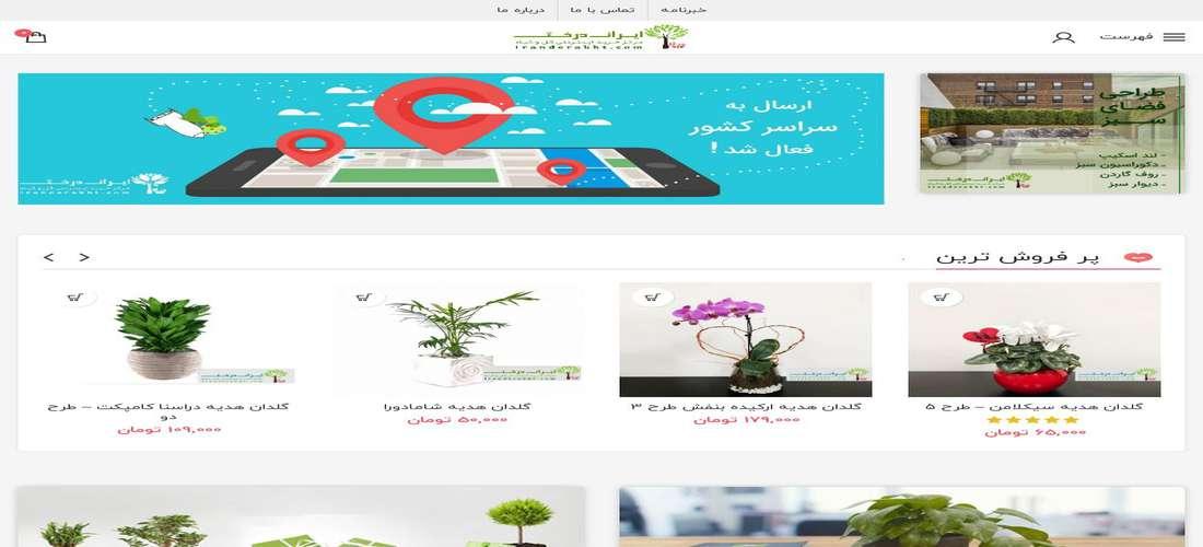 ایران درخت