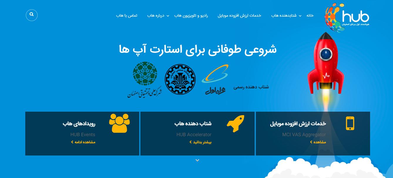 اصفهان هاب