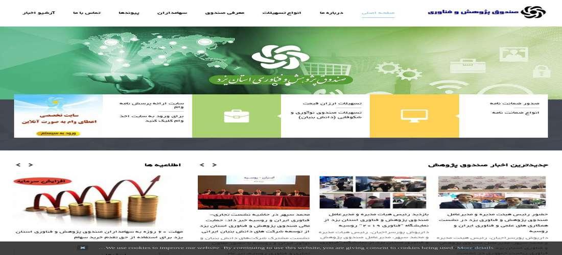 صندوق پژوهش و فناوری استان یزد