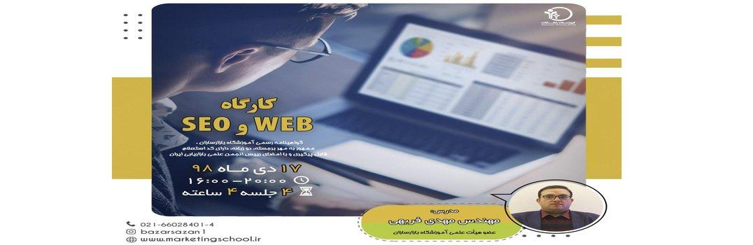 کارگاه WEB و SEO