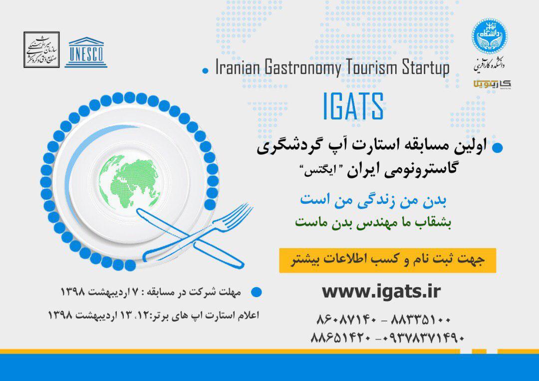 استارتاپ گردشگری گاسترونومی ایران
