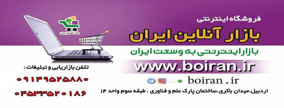 بازار آنلاین ایران