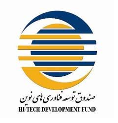 صندوق توسعه فناوریهای نوین