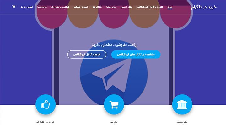 لوگوی تلگرام شاپ