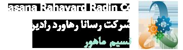لوگوی نسیم ماهور(رسانا رهاورد رادین)