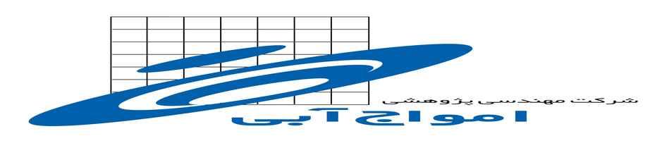 شرکت مهندسی پژوهشی امواج آبی
