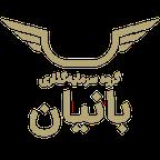 لوگوی بانیان
