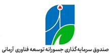 لوگوی صندوق سرمایه گذاری جسورانه توسعه فناوری آرمانی