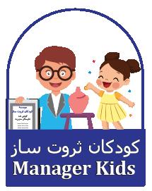 لوگوی کودکان ثروت ساز پیشرو
