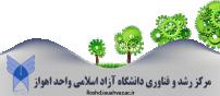 لوگوی مرکز رشد واحدهای فناوری دانشگاه آزاد اسلامی واحد اهواز