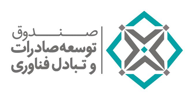لوگوی صندوق پژوهش و فناوری توسعه صادرات و تبادل فناوری
