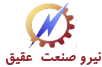 لوگوی شرکت نیرو صنعت عقیق