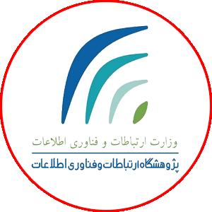 پژوهشگاه ارتباطات و فناوری اطلاعات