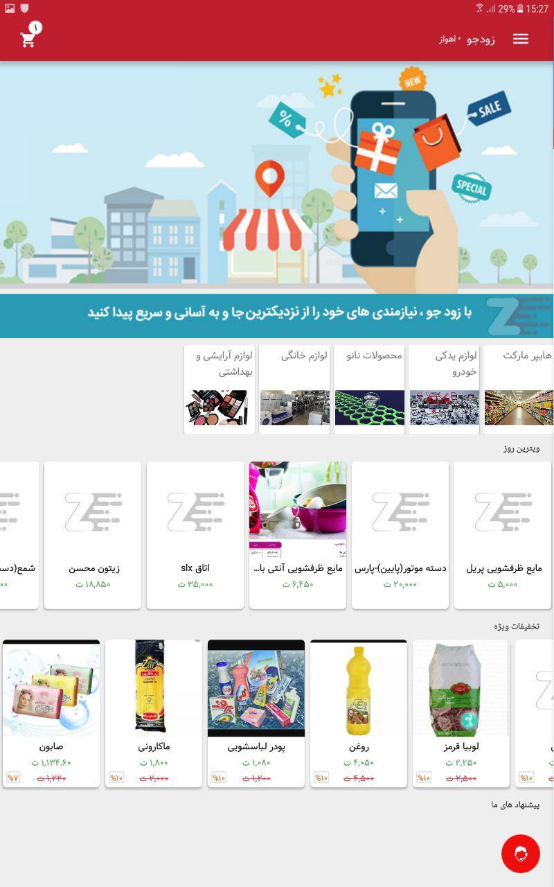 سامانه جستجو، خرید و فروش زودجو