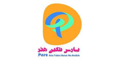 شرکت پارس آریا تکین هنر نواندیش