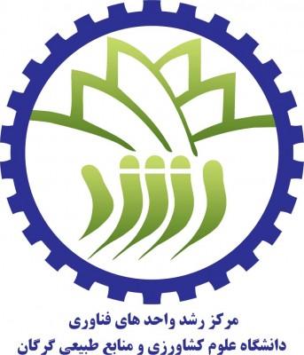 مرکز رشد واحدهای فناور دانشگاه علوم کشاورزی ومنابع طبیعی گرگان
