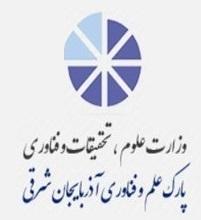 پارک علم و فناوری آذربایجان شرقی