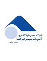 آتی نگر سپهر ایرانیان