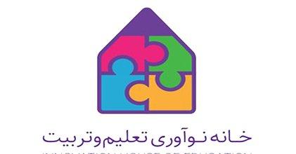 لوگوی خانه نوآوری تعلیم و تربیت
