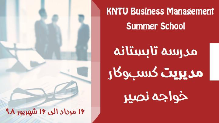 مدرسه تابستانه کسب و کار خواجه نصیر