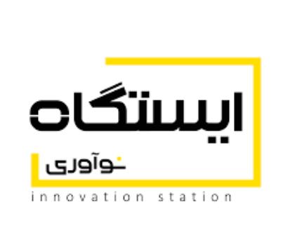 ایستگاه نوآوری