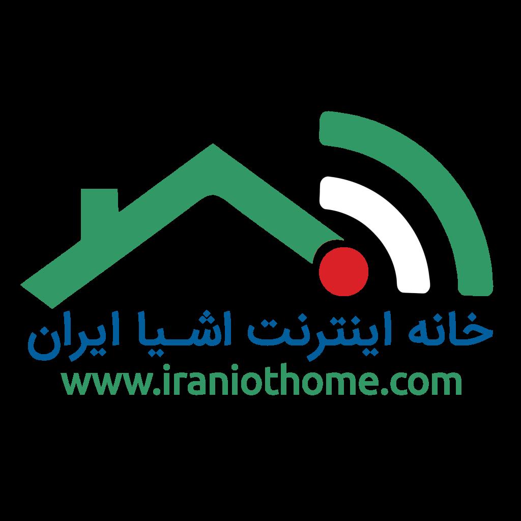 لوگوی خانه اینترنت اشیا ایران