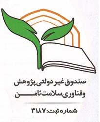 لوگوی صندوق پژوهش و فناوری غیردولتی سلامت ثامن