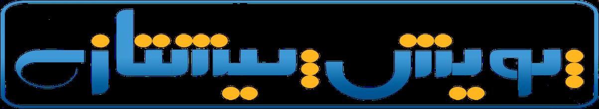 لوگوی پویش پیشتازی