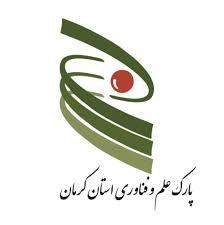 پارک علم و فناوری کرمان