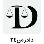 دادرس ۲۴