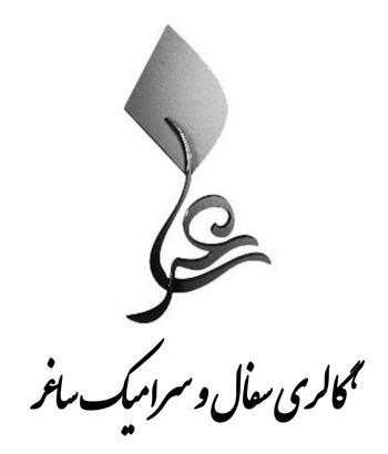 لوگوی سفال و سرامیک ساغر