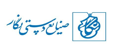 لوگوی صنایع دستی نگار