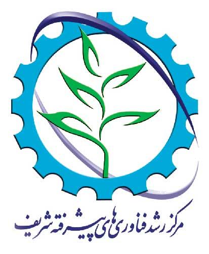 مرکز رشد واحدهای فناوریهای پیشرفته شریف