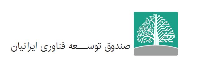 لوگوی صندوق توسعه فناوری ایرانیان