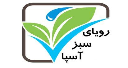 شرکت رویای سبز آسپا