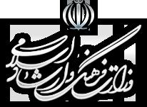 لوگوی وزارت فرهنگ و ارشاد اسلامی