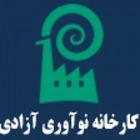 لوگوی کارخانه نوآوری آزادی