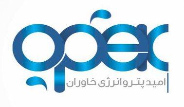 امید پترو انرژی خاوران
