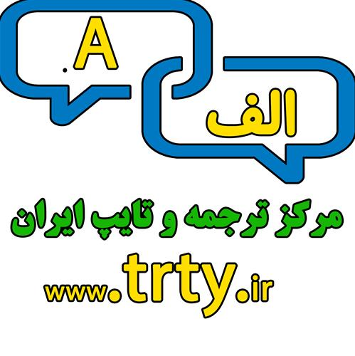 لوگوی مرکز ترجمه و تایپ ایران