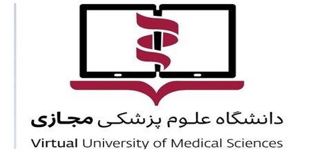 دانشگاه علوم پزشکی مجازی