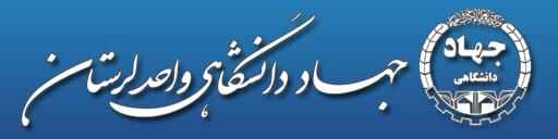 لوگوی مرکز رشد واحدهای فناور جهاددانشگاهی واحد لرستان