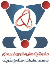 صندوق پژوهش و فناوری غیردولتی توسعه صادرات شریف